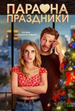 Пара на праздники (2020)