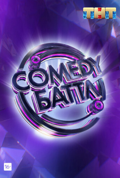 Comedy Баттл (2010)