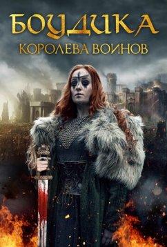 Боудика – королева воинов (2019)