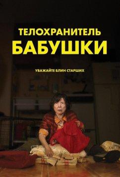Телохранитель бабушки (2019)