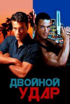 Двойной удар (1991)