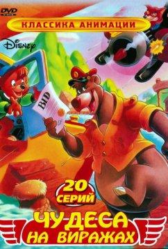 Чудеса на виражах (1990)