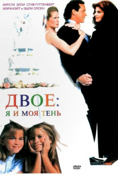 Двое: Я и моя тень (1995)