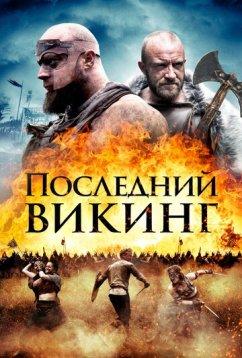 Последний викинг (2018)