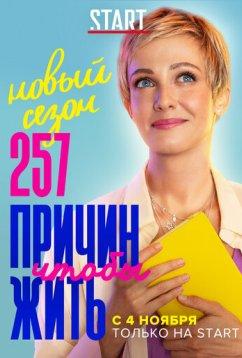 257 причин, чтобы жить (2020)