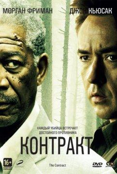 Контракт (2005)