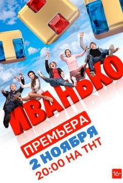 Иванько (2019)