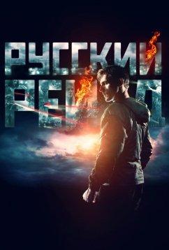 Русский рейд (2019)