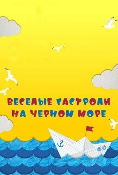 Веселые гастроли на Черном море (2019)
