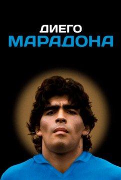 Диего Марадона (2019)
