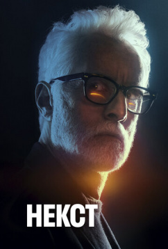 Некст (2020)