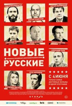 Новые русские (2015)