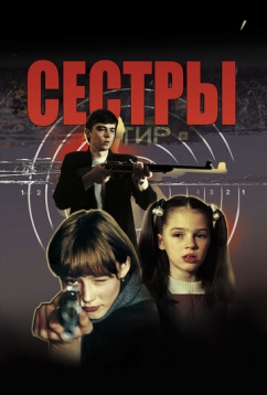 Сестры (2001)