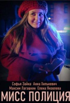 Мисс полиция (2021)