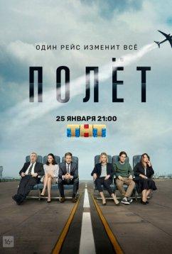 Полет (2019)
