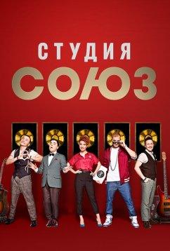 Студия Союз (2019)