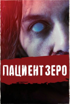 Пациент Зеро (2019)