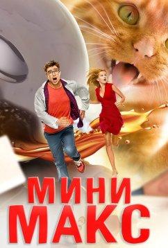 МиниМакс (2020)
