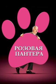 Розовая пантера (2006)