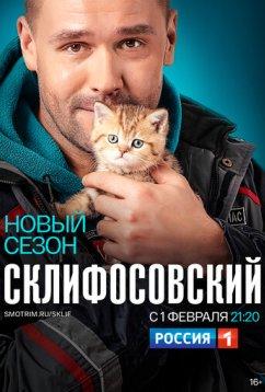 Склифосовский (2012)