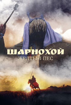 Шарнохой — желтый пес (2019)