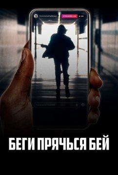 Беги, прячься, бей (2020)