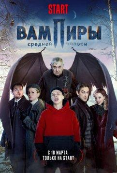 Вампиры средней полосы (2020)