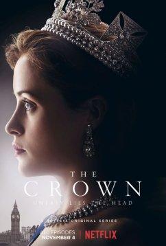 Корона (2016)