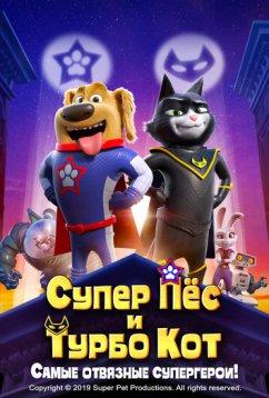 Супер Пёс и Турбо Кот (2019)