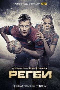 Регби (2020)