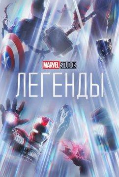 Студия Marvel: Легенды (2021)