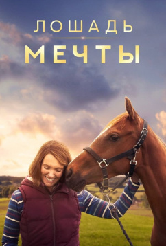 Лошадь мечты (2020)