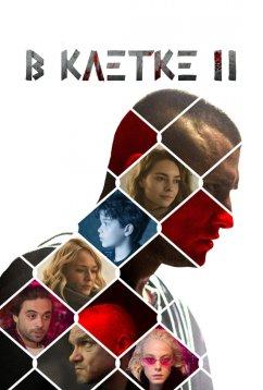 В клетке (2019)