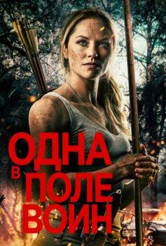 Одна в поле воин (2020)