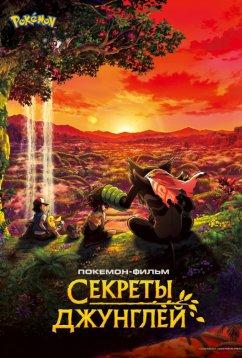 Покемон-фильм: Секреты джунглей (2020)
